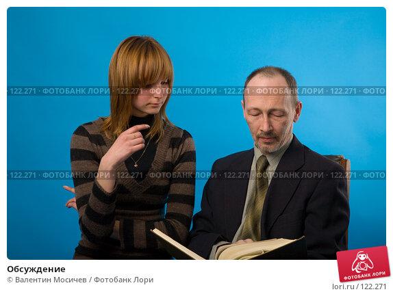 Обсуждение, фото № 122271, снято 2 мая 2007 г. (c) Валентин Мосичев / Фотобанк Лори