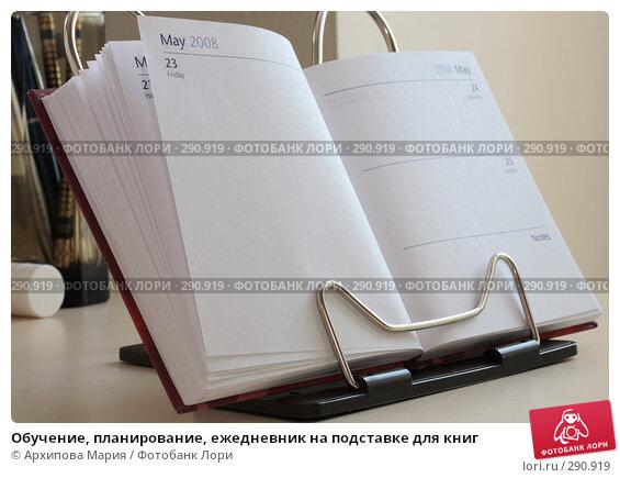 Обучение, планирование, ежедневник на подставке для книг, фото № 290919, снято 19 мая 2008 г. (c) Архипова Мария / Фотобанк Лори