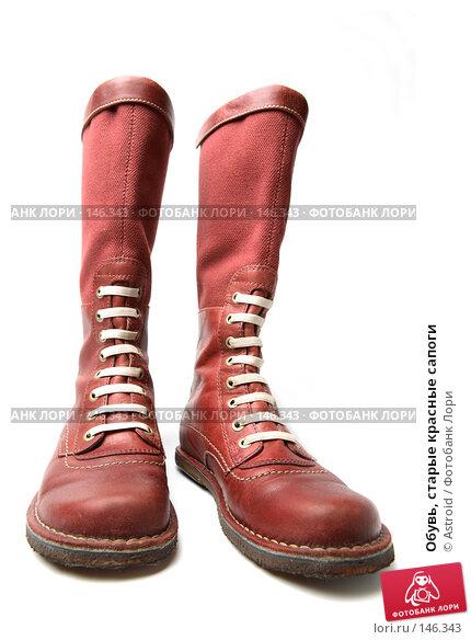Обувь, старые красные сапоги, фото № 146343, снято 7 марта 2007 г. (c) Astroid / Фотобанк Лори