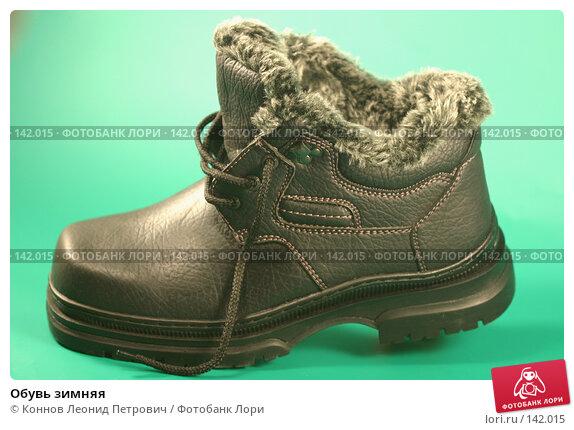 Купить «Обувь зимняя», фото № 142015, снято 8 декабря 2007 г. (c) Коннов Леонид Петрович / Фотобанк Лори