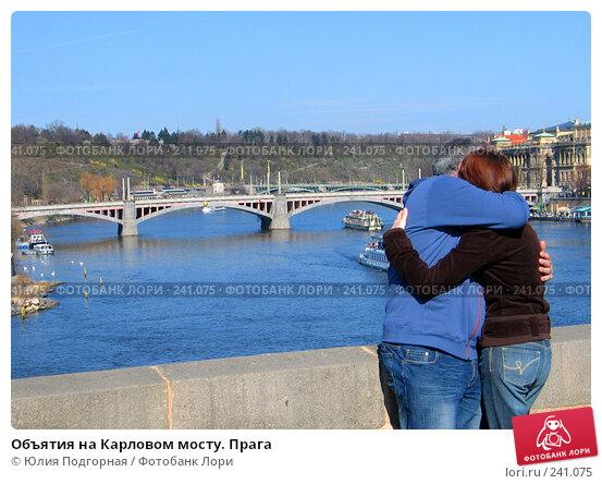 Объятия на Карловом мосту. Прага, фото № 241075, снято 15 марта 2008 г. (c) Юлия Селезнева / Фотобанк Лори