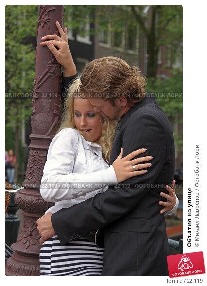 Купить «Объятия на улице», фото № 22119, снято 23 сентября 2006 г. (c) Михаил Лавренов / Фотобанк Лори