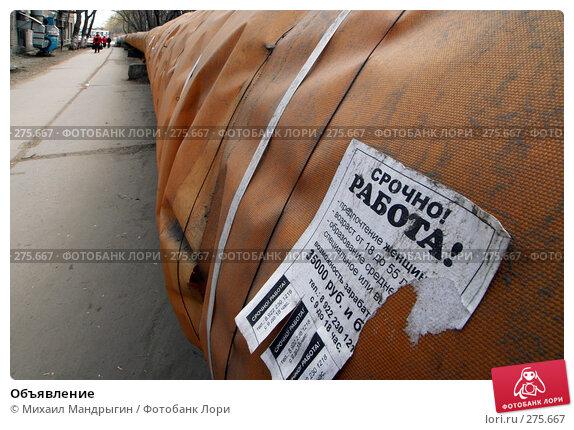 Купить «Объявление», фото № 275667, снято 28 апреля 2008 г. (c) Михаил Мандрыгин / Фотобанк Лори