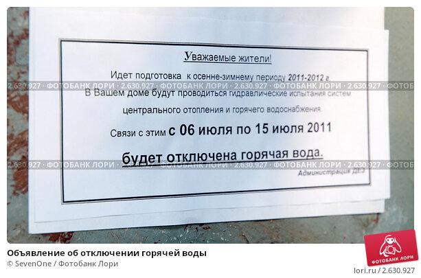 Купить «Объявление об отключении горячей воды», фото № 2630927, снято 1 июля 2011 г. (c) SevenOne / Фотобанк Лори