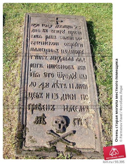 Очень старая могила местного помещика, фото № 93395, снято 19 сентября 2007 г. (c) Parmenov Pavel / Фотобанк Лори
