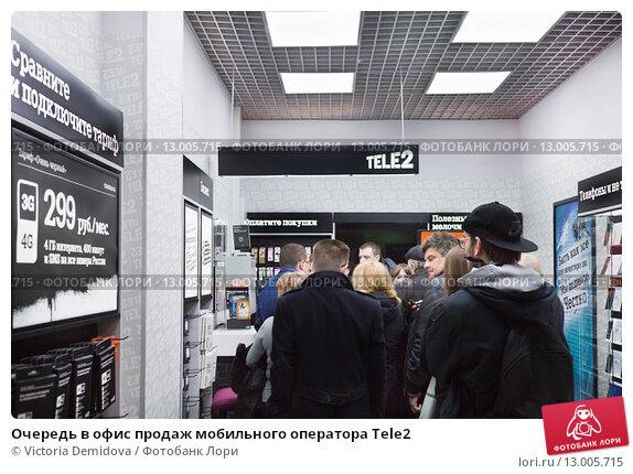 Купить «Очередь в офис продаж мобильного оператора Tele2», фото № 13005715, снято 5 ноября 2015 г. (c) Victoria Demidova / Фотобанк Лори
