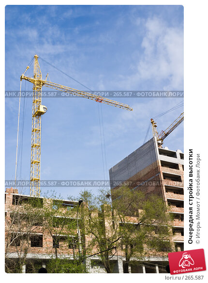Купить «Очередная стройка высотки», фото № 265587, снято 26 апреля 2008 г. (c) Игорь Момот / Фотобанк Лори