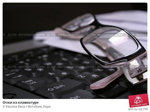 Очки на клавиатуре, фото № 22779, снято 5 февраля 2007 г. (c) Vdovina Elena / Фотобанк Лори