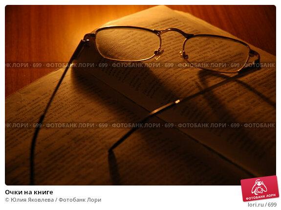Очки на книге, фото № 699, снято 3 ноября 2005 г. (c) Юлия Яковлева / Фотобанк Лори