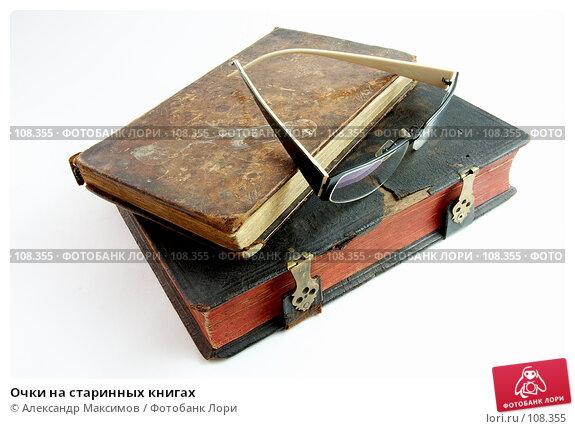 Очки на старинных книгах, фото № 108355, снято 28 июля 2006 г. (c) Александр Максимов / Фотобанк Лори