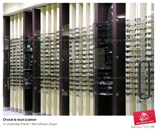 Очки в магазине, фото № 117135, снято 8 мая 2006 г. (c) Losevsky Pavel / Фотобанк Лори