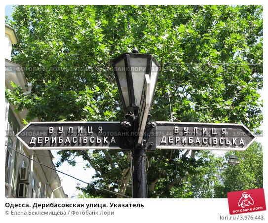 Купить «Одесса. Дерибасовская улица. Указатель», фото № 3976443, снято 8 июля 2012 г. (c) Елена Беклемищева / Фотобанк Лори