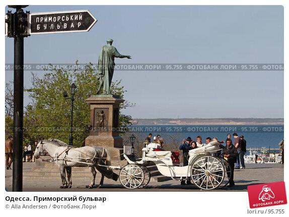 Купить «Одесса. Приморский бульвар», фото № 95755, снято 4 мая 2007 г. (c) Alla Andersen / Фотобанк Лори