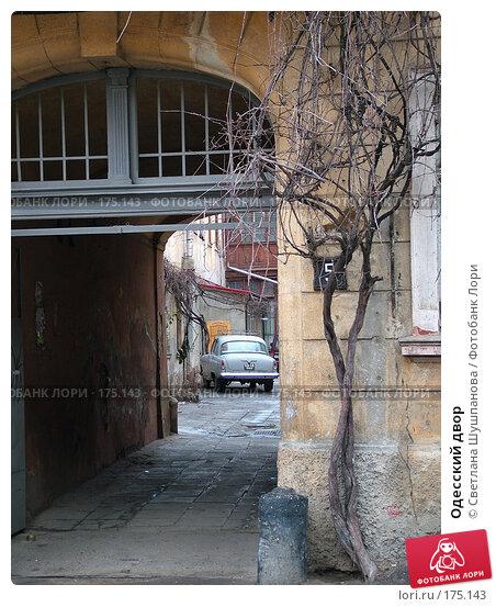 Одесский двор, фото № 175143, снято 10 января 2006 г. (c) Светлана Шушпанова / Фотобанк Лори