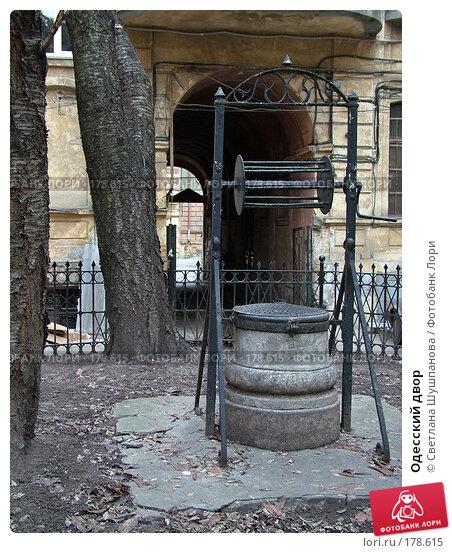 Одесский двор, фото № 178615, снято 7 января 2006 г. (c) Светлана Шушпанова / Фотобанк Лори