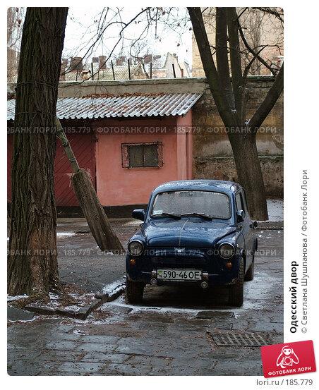 Одесский двор, фото № 185779, снято 10 января 2006 г. (c) Светлана Шушпанова / Фотобанк Лори