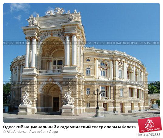 Одесский национальный академический театр оперы и балета, фото № 93535, снято 28 июня 2005 г. (c) Alla Andersen / Фотобанк Лори