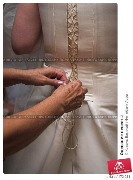 Одевание невесты, фото № 172211, снято 26 сентября 2007 г. (c) Коваль Василий / Фотобанк Лори