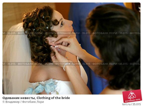 Одевание невесты, Clothing of the bride, фото № 35015, снято 16 сентября 2005 г. (c) Владимир / Фотобанк Лори
