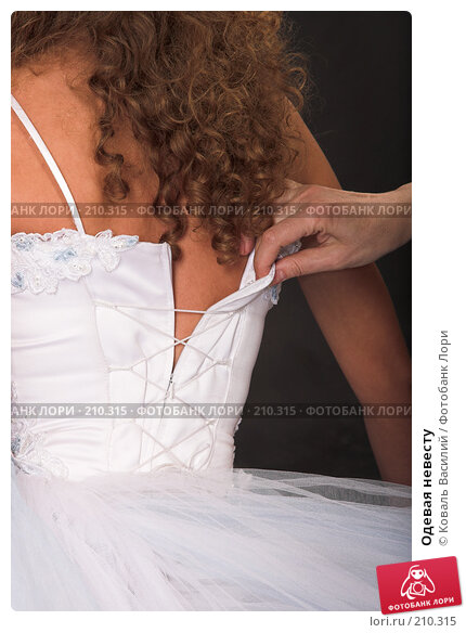 Одевая невесту, фото № 210315, снято 12 января 2008 г. (c) Коваль Василий / Фотобанк Лори