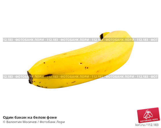Один банан на белом фоне, фото № 112183, снято 13 января 2007 г. (c) Валентин Мосичев / Фотобанк Лори