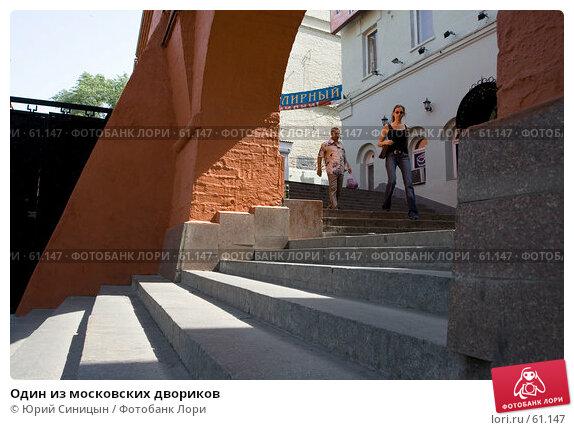 Один из московских двориков, фото № 61147, снято 30 мая 2007 г. (c) Юрий Синицын / Фотобанк Лори