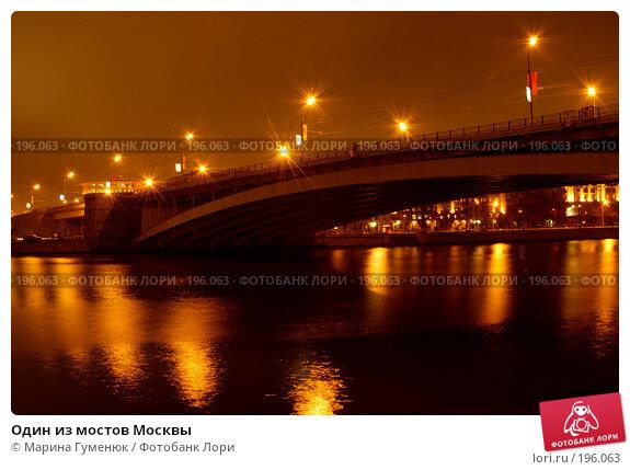 Купить «Один из мостов Москвы», фото № 196063, снято 4 декабря 2006 г. (c) Марина Гуменюк / Фотобанк Лори
