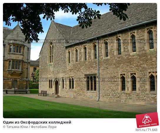 Купить «Один из Оксфордских колледжей», эксклюзивное фото № 71643, снято 19 августа 2006 г. (c) Татьяна Юни / Фотобанк Лори