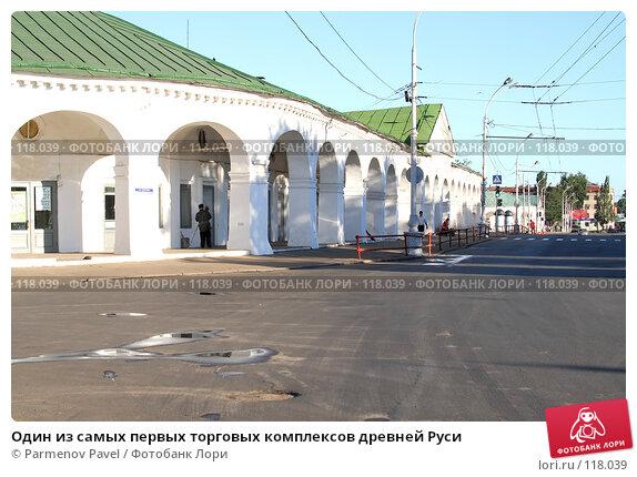 Один из самых первых торговых комплексов древней Руси, фото № 118039, снято 18 июля 2007 г. (c) Parmenov Pavel / Фотобанк Лори