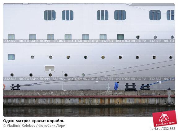 Один матрос красит корабль, фото № 332863, снято 16 июня 2008 г. (c) Vladimir Kolobov / Фотобанк Лори