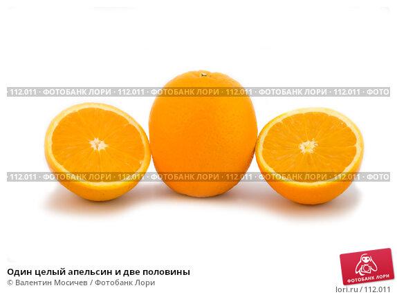 Один целый апельсин и две половины, фото № 112011, снято 26 ноября 2006 г. (c) Валентин Мосичев / Фотобанк Лори