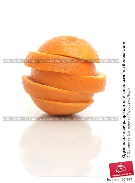 Один влажный разрезанный  апельсин на белом фоне, фото № 107367, снято 31 октября 2007 г. (c) Останина Екатерина / Фотобанк Лори