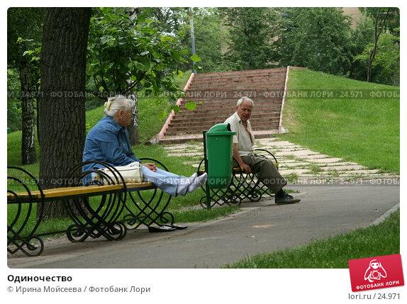 Одиночество, эксклюзивное фото № 24971, снято 12 июня 2005 г. (c) Ирина Мойсеева / Фотобанк Лори