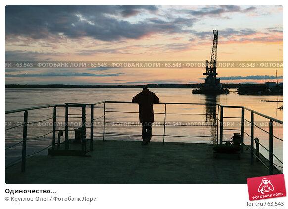 Купить «Одиночество...», фото № 63543, снято 5 июня 2007 г. (c) Круглов Олег / Фотобанк Лори