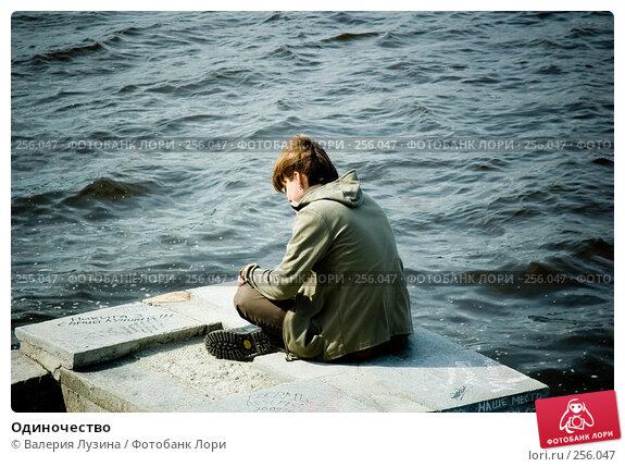 Купить «Одиночество», фото № 256047, снято 1 июня 2007 г. (c) Валерия Потапова / Фотобанк Лори