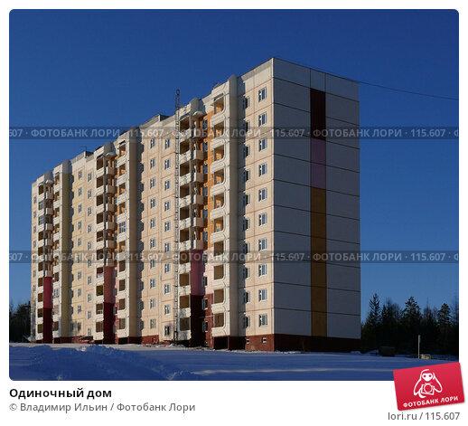 Одиночный дом, фото № 115607, снято 31 октября 2007 г. (c) Владимир Ильин / Фотобанк Лори