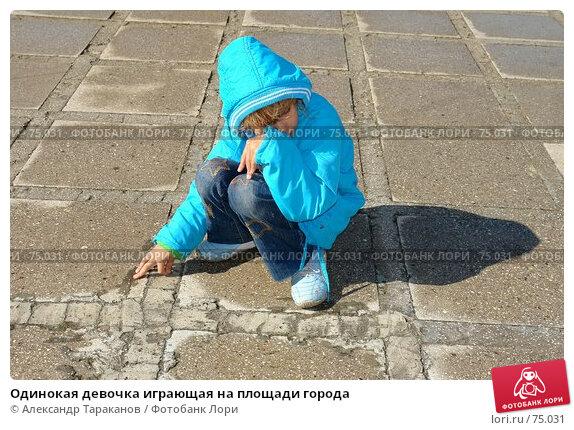 Одинокая девочка играющая на площади города, фото № 75031, снято 21 февраля 2017 г. (c) Александр Тараканов / Фотобанк Лори