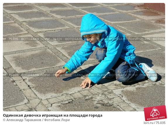 Одинокая девочка играющая на площади города, фото № 75035, снято 19 февраля 2017 г. (c) Александр Тараканов / Фотобанк Лори