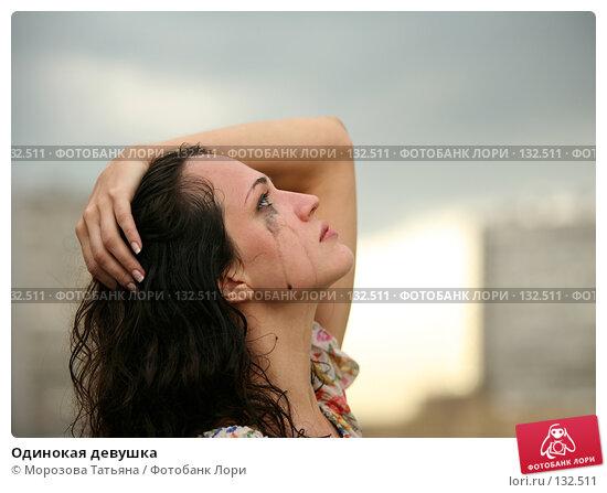 Одинокая девушка, фото № 132511, снято 7 августа 2007 г. (c) Морозова Татьяна / Фотобанк Лори