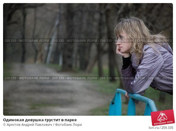 Купить «Одинокая девушка грустит в парке», фото № 259335, снято 30 марта 2008 г. (c) Арестов Андрей Павлович / Фотобанк Лори