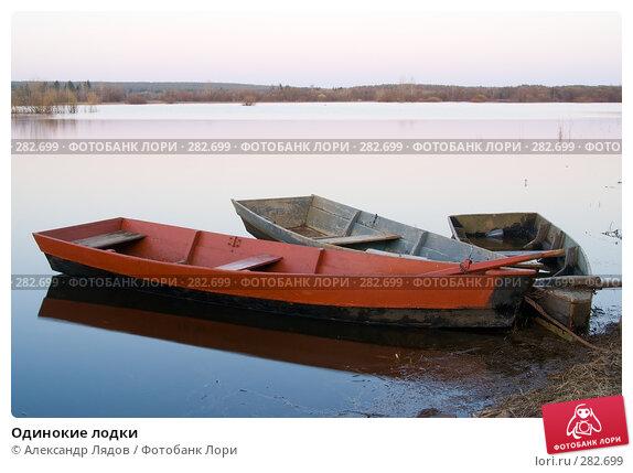 Одинокие лодки, фото № 282699, снято 10 мая 2008 г. (c) Александр Лядов / Фотобанк Лори