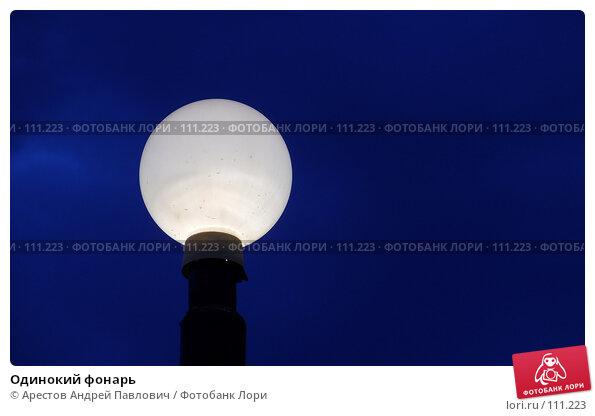 Одинокий фонарь, фото № 111223, снято 15 октября 2006 г. (c) Арестов Андрей Павлович / Фотобанк Лори