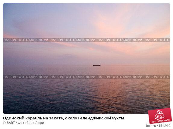 Одинокий корабль на закате, около Геленджикской бухты, фото № 151919, снято 21 августа 2017 г. (c) BART / Фотобанк Лори