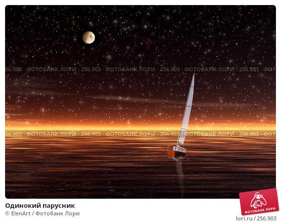 Одинокий парусник, иллюстрация № 256903 (c) ElenArt / Фотобанк Лори