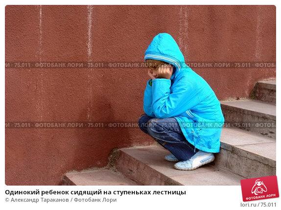 Купить «Одинокий ребенок сидящий на ступеньках лестницы», фото № 75011, снято 20 апреля 2018 г. (c) Александр Тараканов / Фотобанк Лори