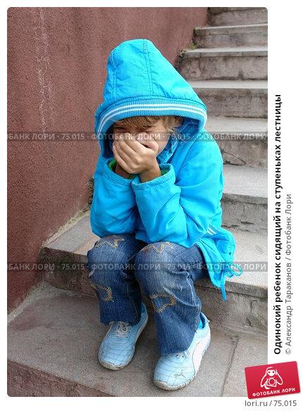 Одинокий ребенок сидящий на ступеньках лестницы, фото № 75015, снято 17 августа 2017 г. (c) Александр Тараканов / Фотобанк Лори