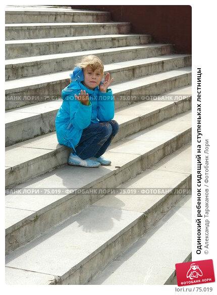 Одинокий ребенок сидящий на ступеньках лестницы, фото № 75019, снято 28 мая 2017 г. (c) Александр Тараканов / Фотобанк Лори