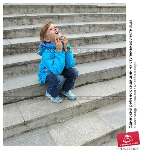 Одинокий ребенок сидящий на ступеньках лестницы, фото № 75023, снято 23 июля 2017 г. (c) Александр Тараканов / Фотобанк Лори