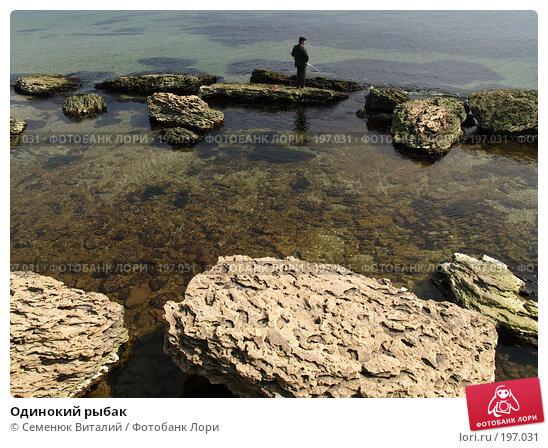 Одинокий рыбак, фото № 197031, снято 28 февраля 2017 г. (c) Семенюк Виталий / Фотобанк Лори