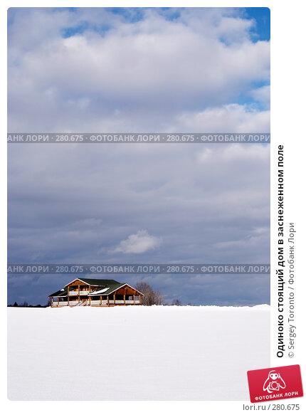 Одиноко стоящий дом в заснеженном поле, фото № 280675, снято 1 марта 2008 г. (c) Sergey Toronto / Фотобанк Лори